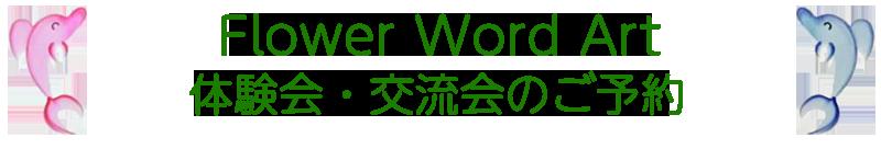 Flower Word Art 体験会・交流会のご予約フォーム
