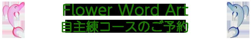 Flower Word Art お教室、体験会・交流会のご予約フォーム